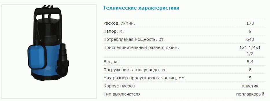 Погружные дренажные насосы: обзор лучших моделей, характеристики, советы по выбору и отзывы о производителях :: syl.ru