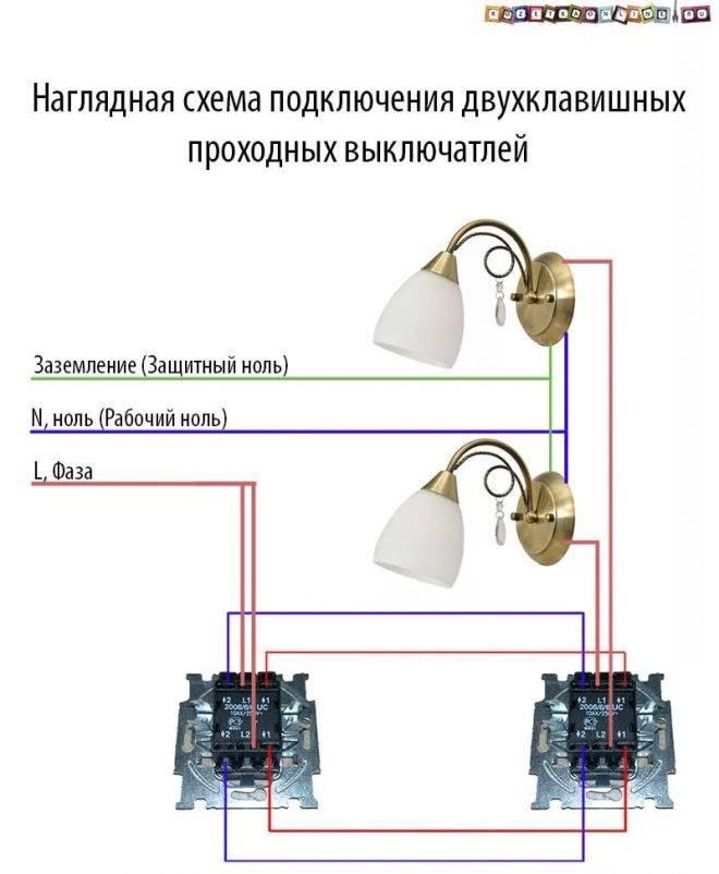 Подключение люстры на двухклавишный выключатель схема