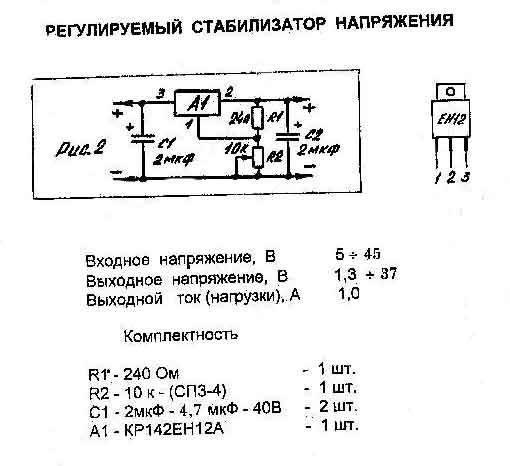 Мощный стабилизатор напряжения своими руками: принципиальные схемы + поэтапная инструкция сборки