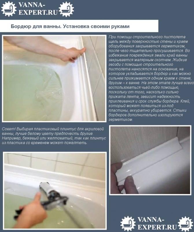 Как правильно приклеить бордюрную ленту на ванну своими руками, избежав возможных ошибок