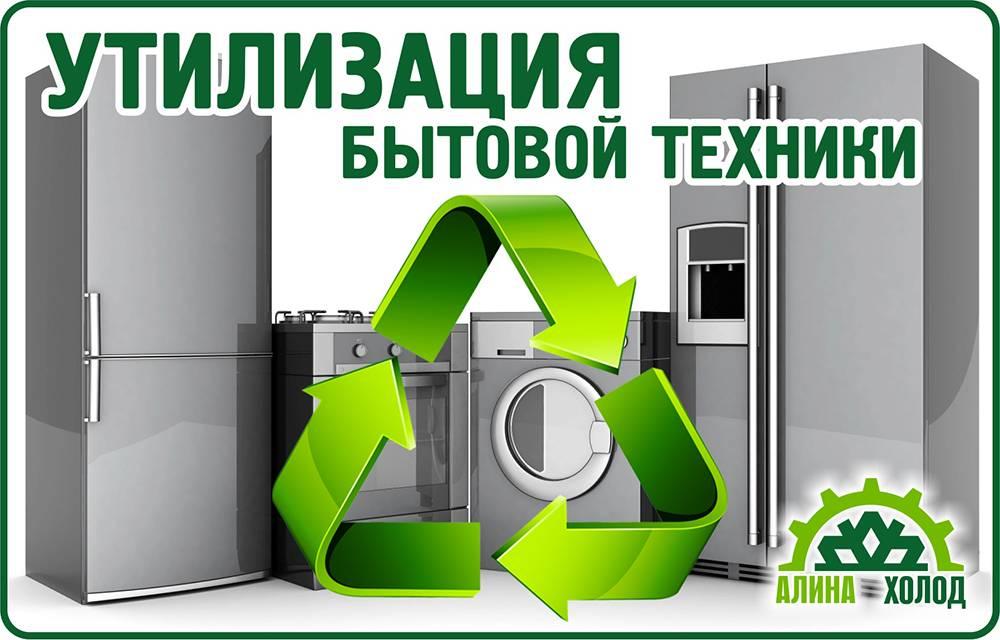 Можно ли перевозить холодильник лежа? 8 правил правильной транспортировки   рембыттех