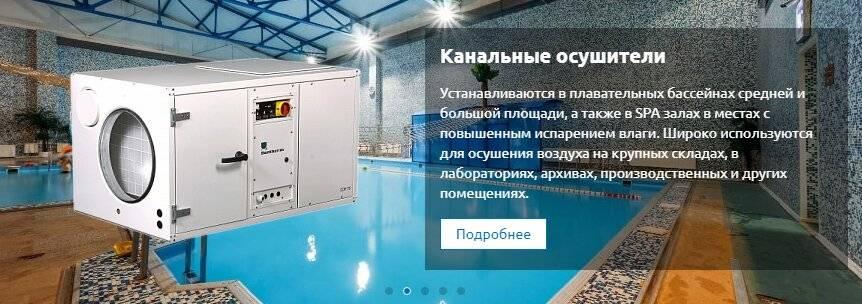 Технология устройства вентиляции бассейна