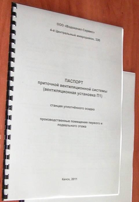 Акт о проверке эффективности работы вентиляции. образец 2021 года