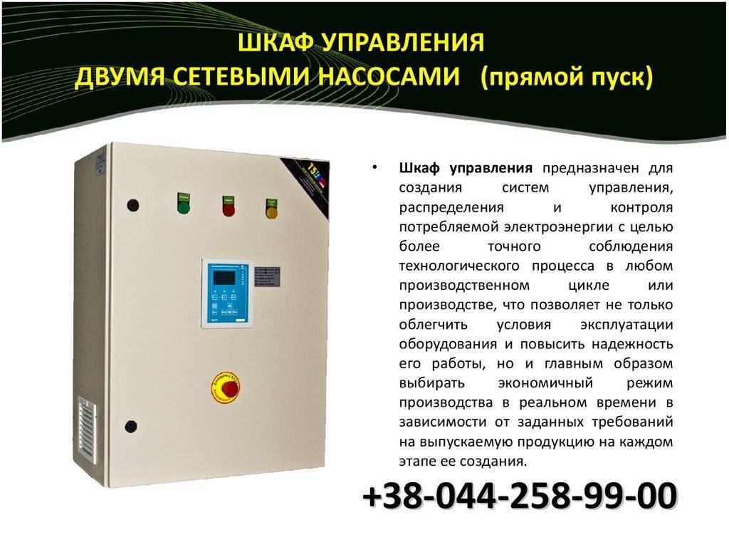Шкаф управления насосами: схема подключения насосов к шкафу управления ???? сантехника