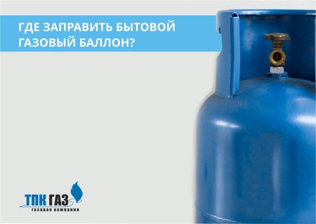 Где заправить газовый баллон и как определить степень наполненности