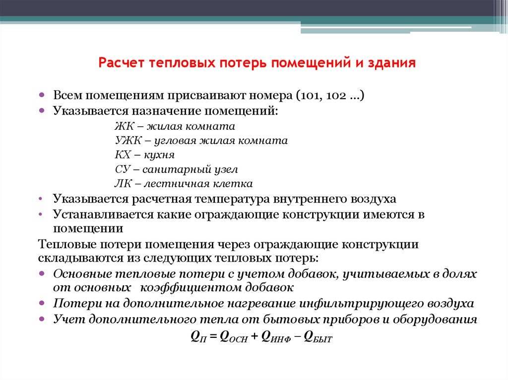 Теплотехнический расчет ограждающих конструкций зданий :: syl.ru
