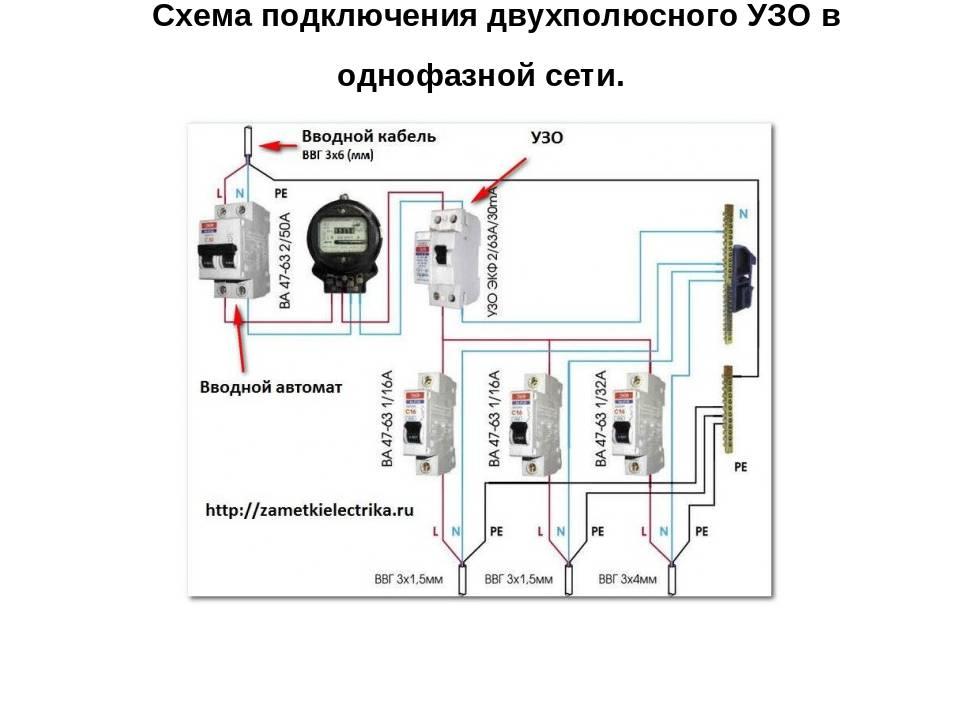 Как подключить дифференциальный автомат: схемы подключения