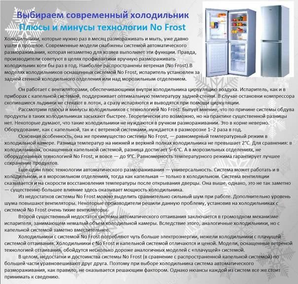 Основные плюсы и минусы холодильников с инверторным компрессором
