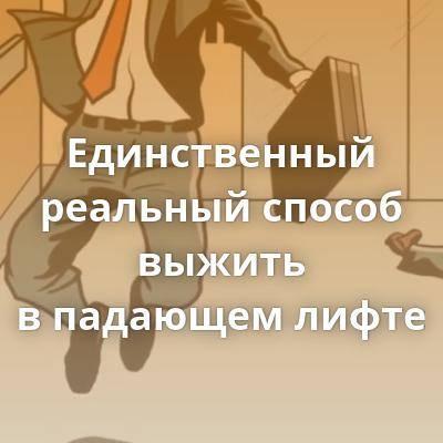 Как выжить в падающем лифте | хомад.ру - лучший выбор для вашего дома