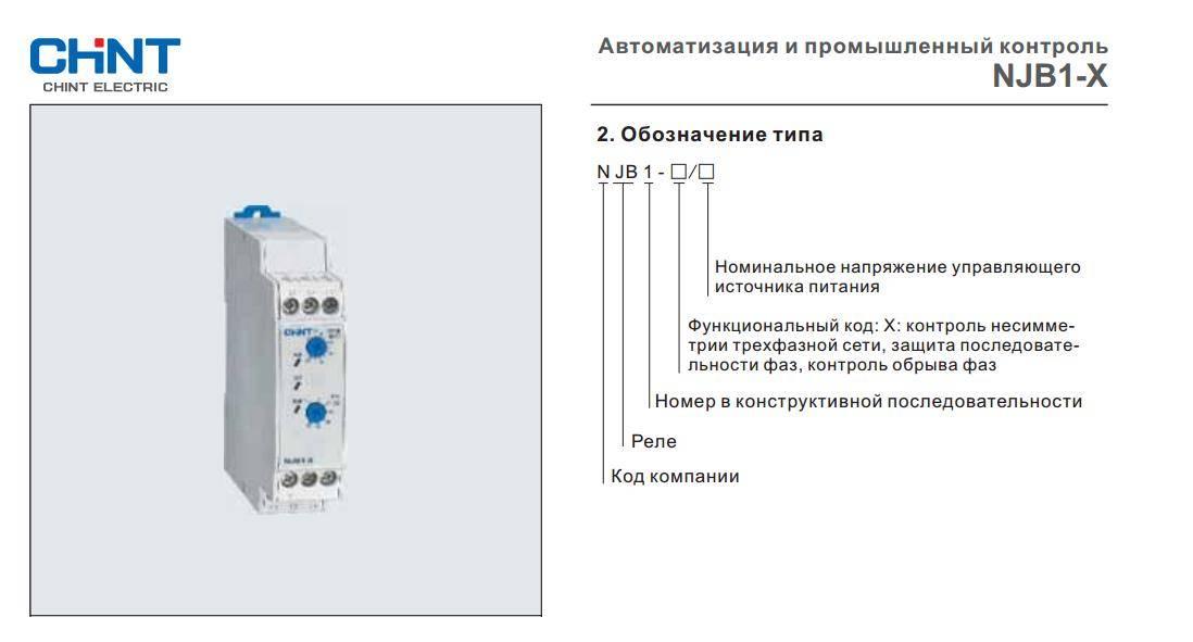 Однофазное реле напряжения: как правильно подключить, схема