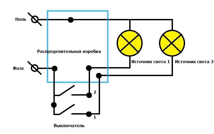 Как подключить двойной выключатель на две лампочки: схема, инструкция, видео