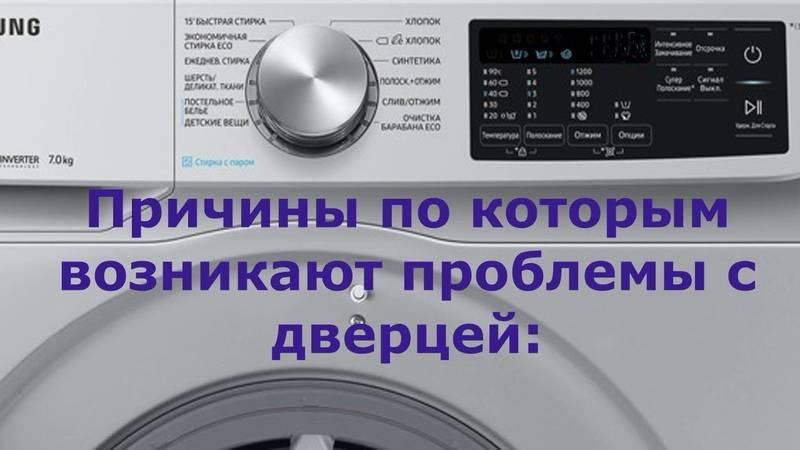 Почему стиральная машина самсунг показывает ошибку h1 и что делать?