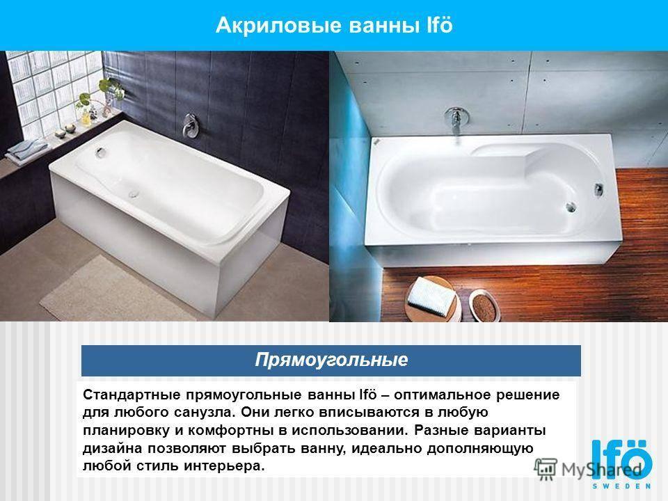 Как выбрать ванну ????: топ-12 ванн - рейтинг лучших + рекомендации по выбору