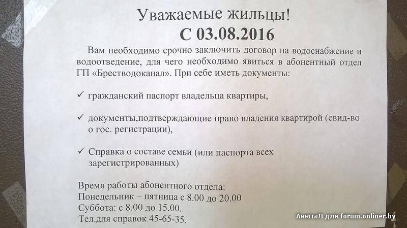 Сколько стоит переофомить документы при смене собственника в мособлгаз | zem-vopros.ru