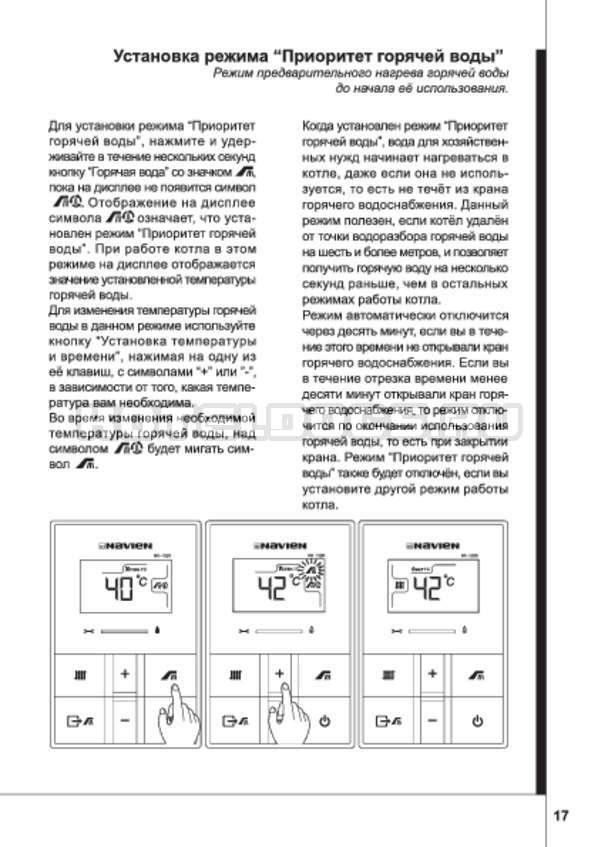 Ошибки котлов навьен делюкс, айс: коды, описания, инструкция по устранению