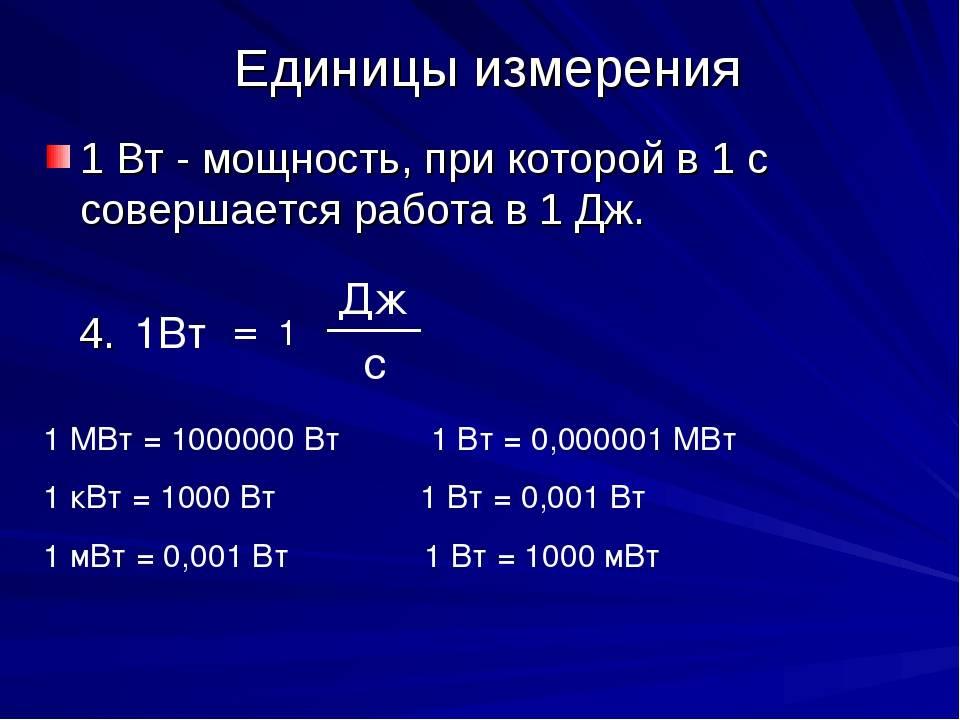 Перевод квт в амперы: соотношения ампер и киловатт, расчет и таблица перевода | проинструмент