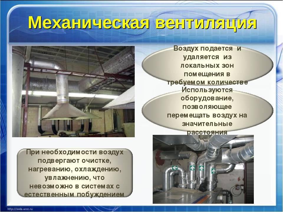 Воздуховоды для систем вентиляции и кондиционирования. подробный обзор