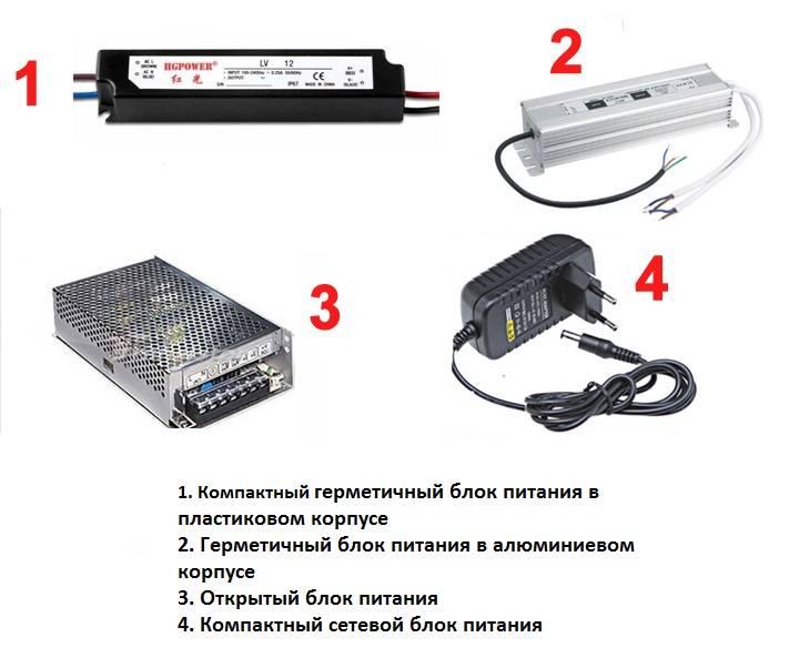 Что такое светодиодная led лента на 12в: питание, мощность, подключение, выбор
