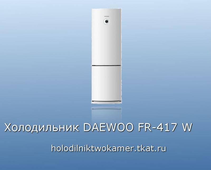 Холодильники daewoo: рейтинг лучших моделей и советы потенциальным покупателям