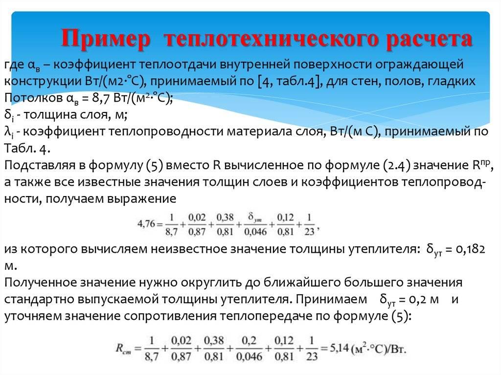 Теплотехнический расчет здания: пошаговое руководство с примерами и формулами