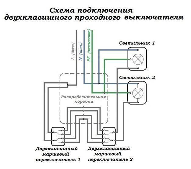 Как подключить двойной (двухкнопочный) выключатель