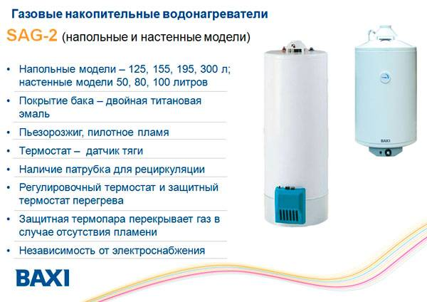 10 лучших газовых водонагревателей