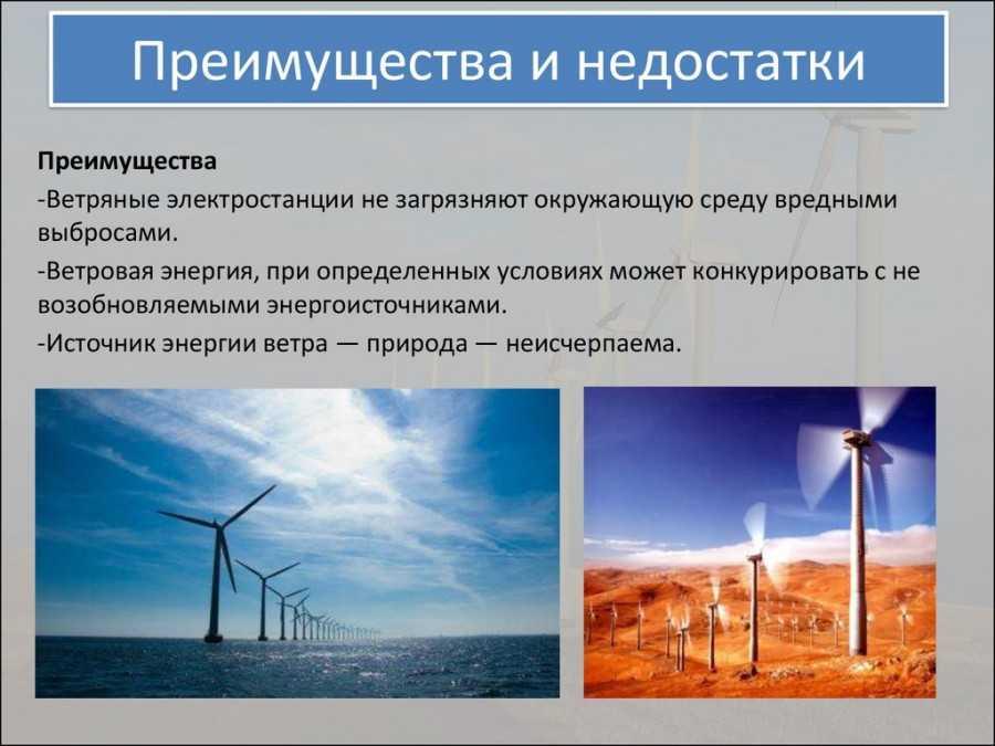 Принцип действия и устройство ветрогенератора (общие понятия)