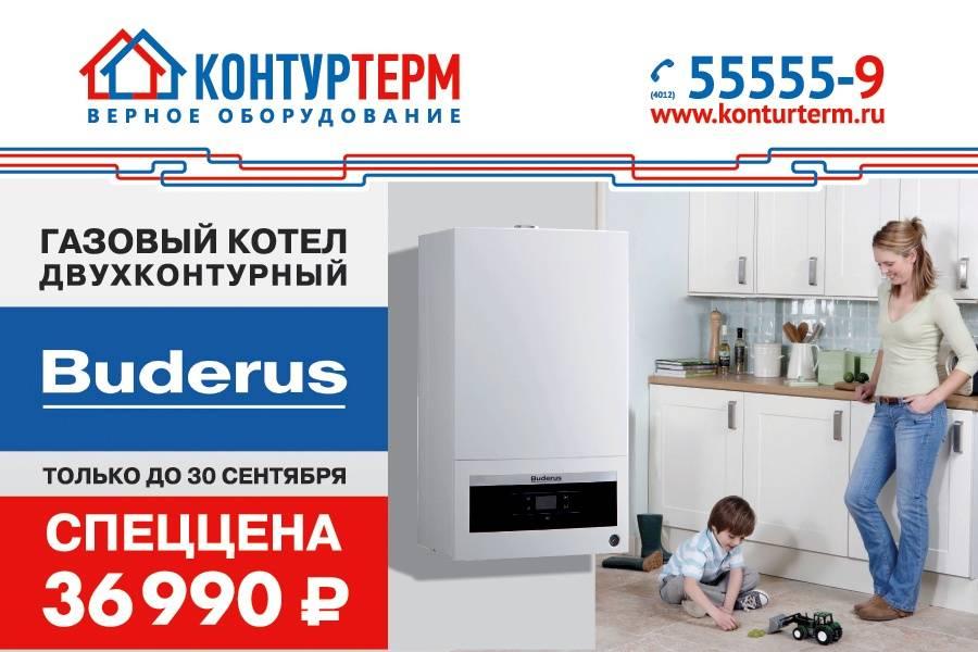Как выбрать газовый настенный двухконтурный котел для дома: советы профессионалов :: syl.ru