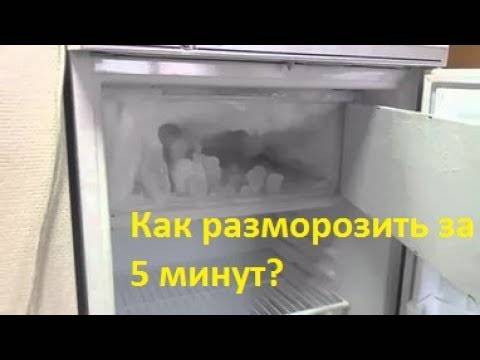 Как быстро и правильно разморозить холодильник