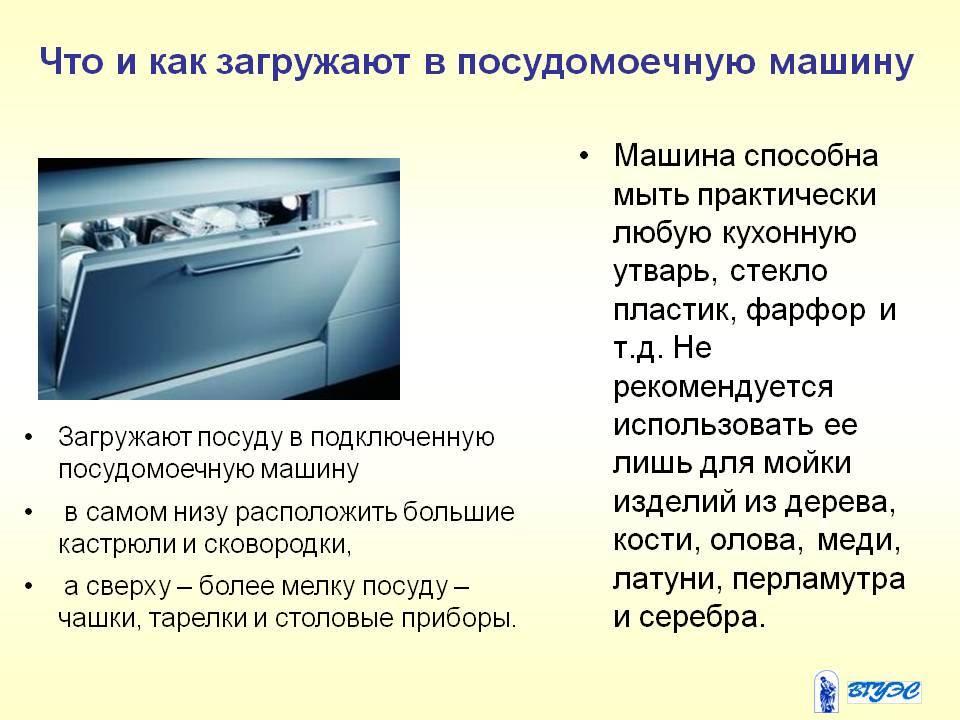 Первый запуск посудомоечной машины: как правильно провести первое включение техники
