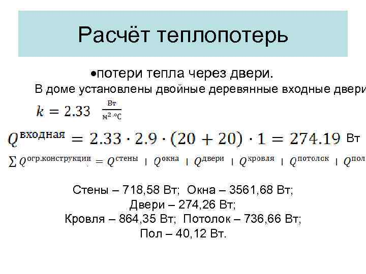 Гидравлический расчет однотрубной и двухтрубной системы отопления с формулами, таблицами и примерами