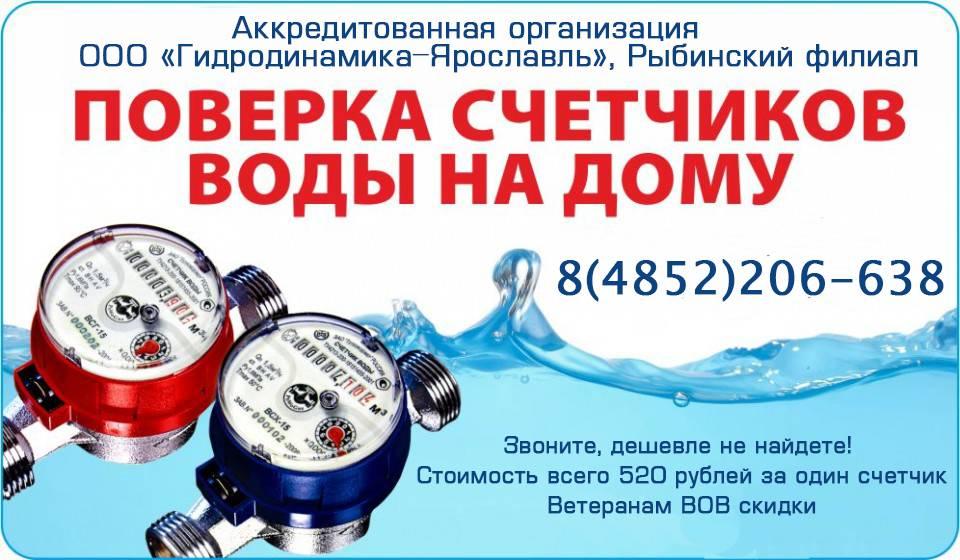 Поверка или замена счетчиков воды - что лучше и дешевле для владельца прибора учета, что говорит об этом закон?