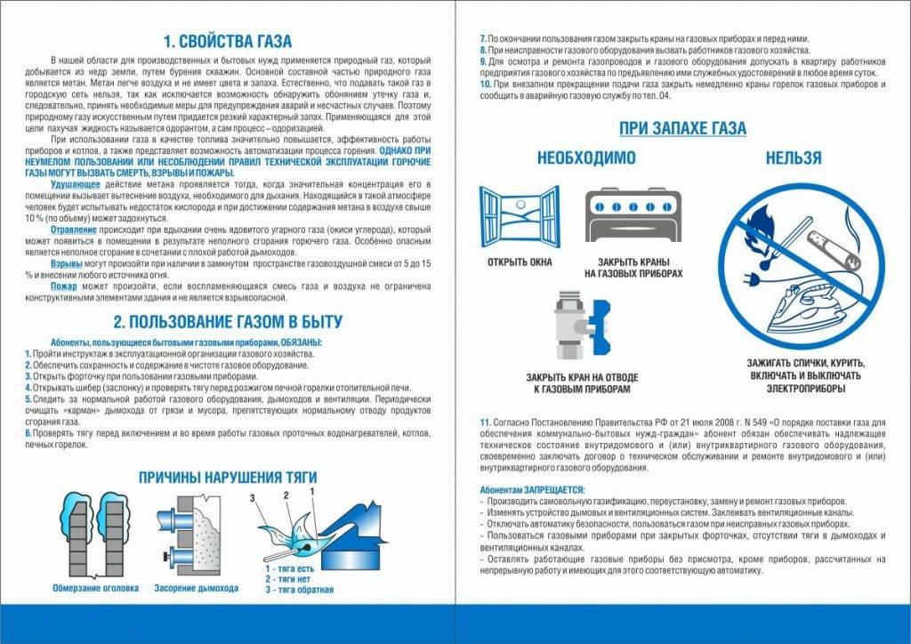 Основные правила пользования бытовыми газовыми приборами