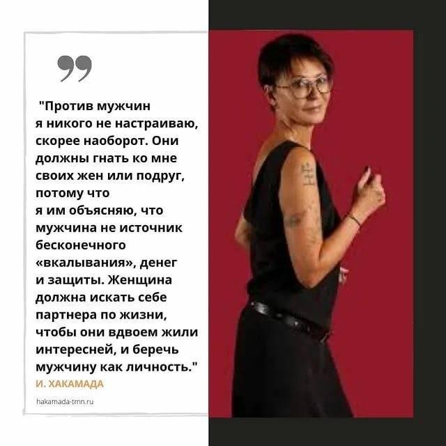 Истинная ирина хакамада. современная женщина, которая способна изменить мир — какая она?