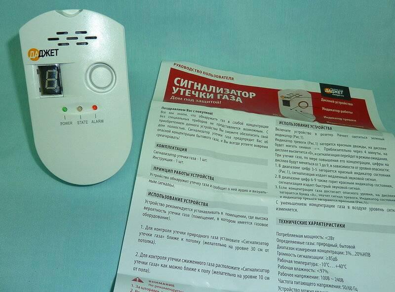 Обязательно ли устанавливать датчик утечки газа: что говорит законодательство + советы экспертов | отделка в доме