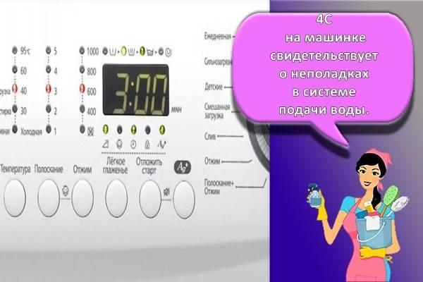 Ошибки стиральных машин samsung: подробная таблица с расшифровкой и советами
