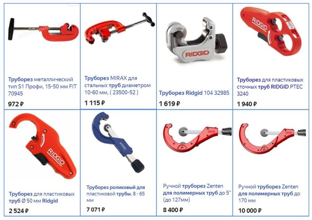 Труборез для полипропиленовых труб: обзор видов инструмента и особенности работы с ним
