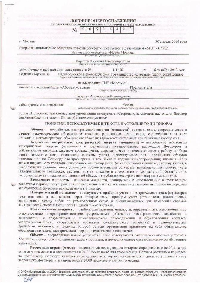 Какие документы нужны в горгаз для смены собственника - права россиян