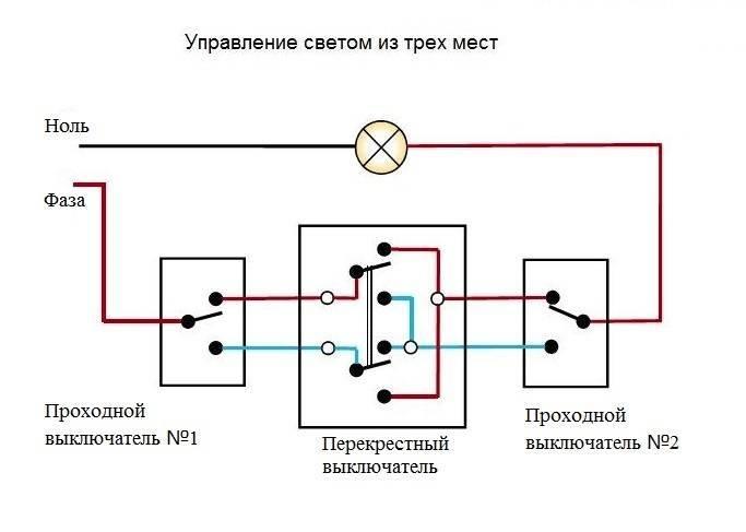 Подключение проходного выключателя как обычного. как сделать проходной выключатель из обычного