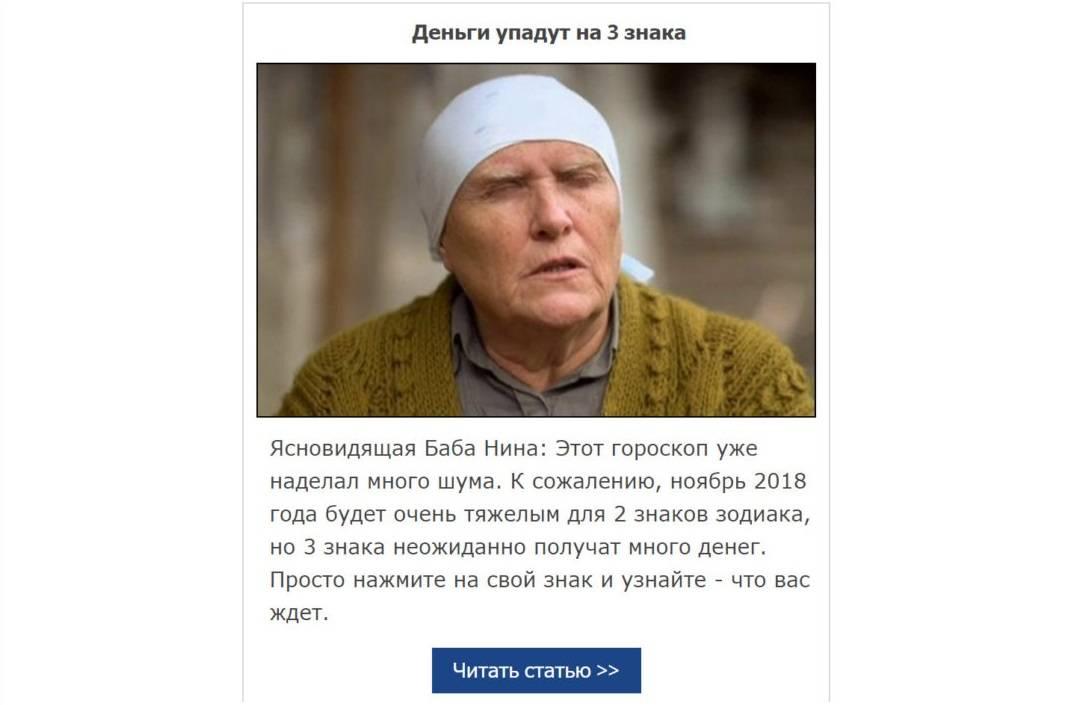 Где живет слепая ясновидящая баба нина: адрес и отзывы :: syl.ru
