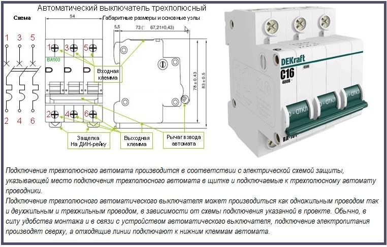 Можно ли переделать трехполюсные автоматы в однополюсные