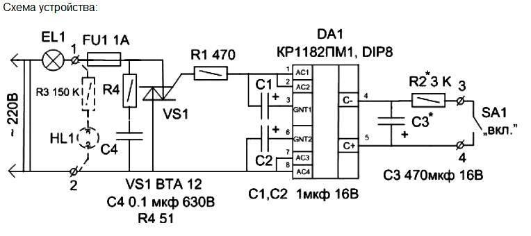 Плавное включение ламп накаливания 220в схема, подключение