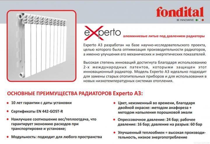 Алюминиевые радиаторы для отопления