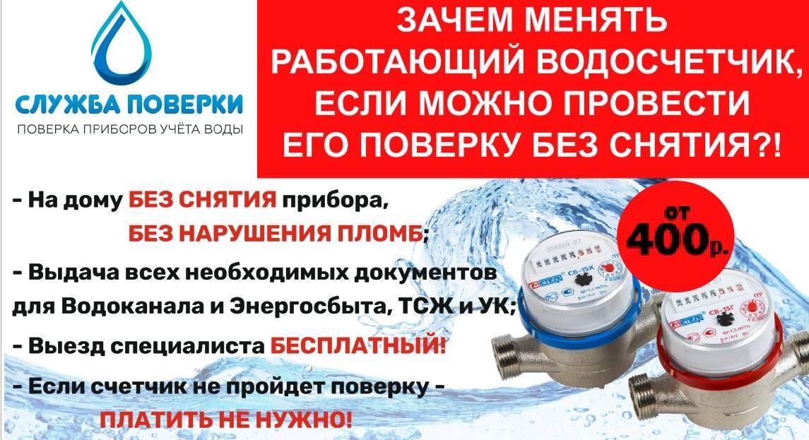 Платно или бесплатно осуществляется поверка счетчиков воды?