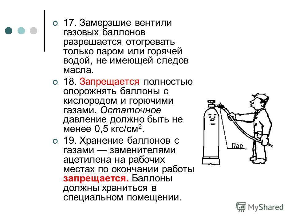 Газовый баллон на даче – для плиты, обогревателя и других нужд: правила пользования (фото & видео) +отзывы