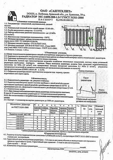 Чугунные радиаторы мс-140-500 технические характеристики