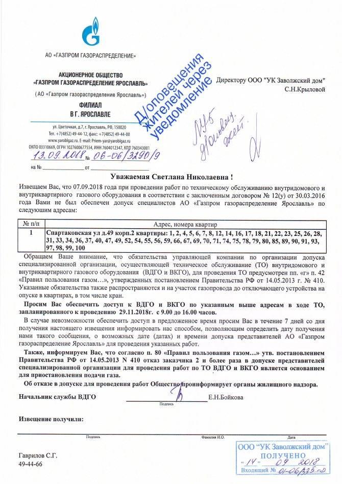 Горячая линия газовой службы россии; куда жаловаться на газовую службу; нет газа в квартире куда звонить