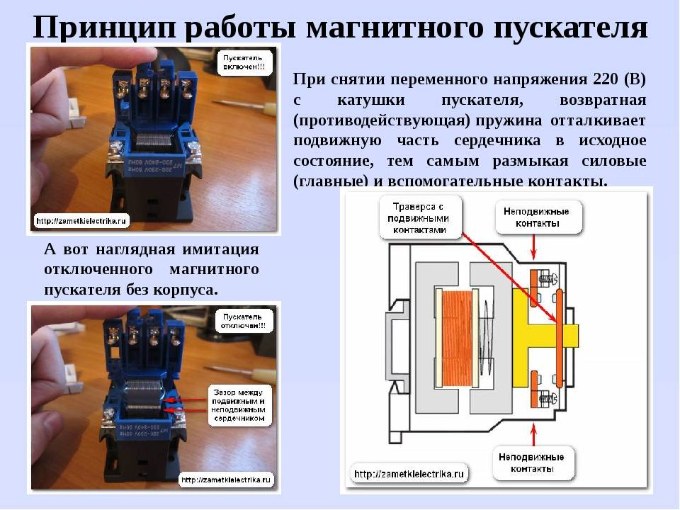 Схемы подключения трехфазного двигателя к трехфазной сети – самэлектрик.ру