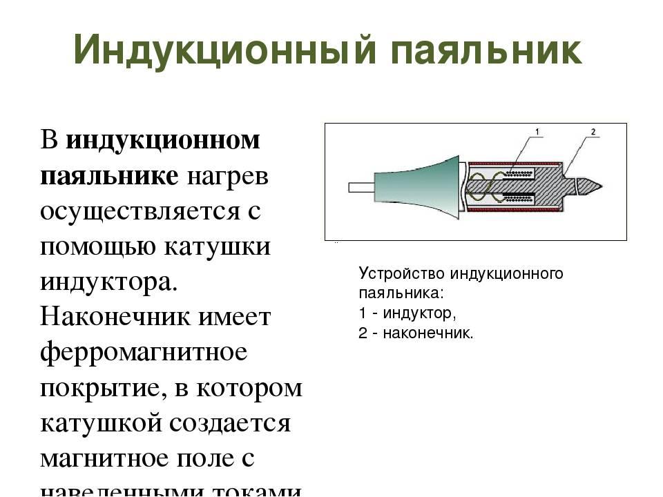 Как сделать индукционный нагреватель своими руками?