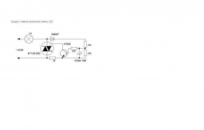 Плавное включение ламп накаливания в сети 12 и 220 в: схемы и устройства для постепенной нагрузки